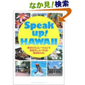 Speak Up!HAWAII