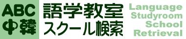 語学教室スクール検索/ロゴ